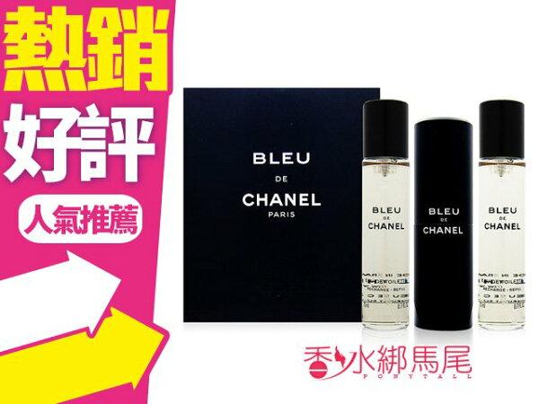 CHANEL香奈兒藍色男性隨身淡香水20mlx3入◐香水綁馬尾◐