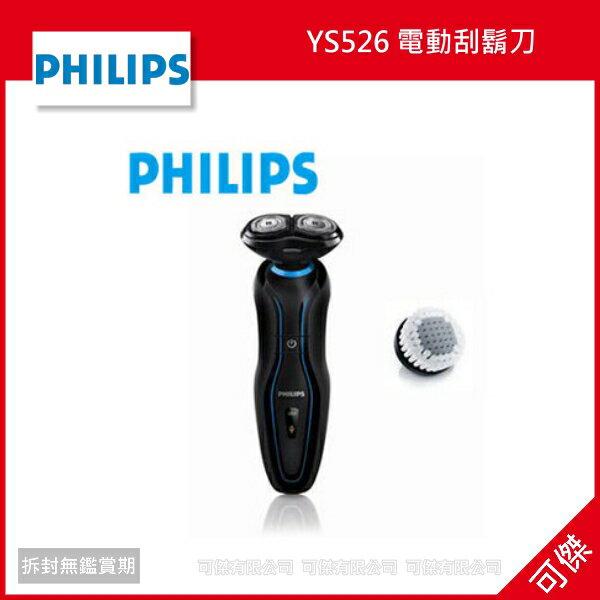 可傑  Philips 飛利浦 YS526 電動刮鬍刀 公司貨