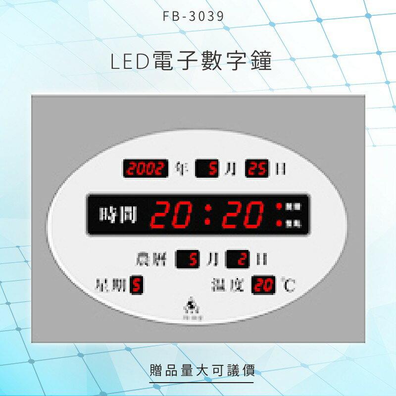 台灣製造【鋒寶】 FB-3039 LED電子數字鐘 電子日曆 電腦萬年曆 時鐘 電子時鐘 電子鐘錶