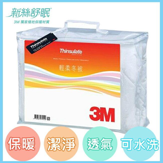 《3M》Thinsulate新絲舒眠 標準雙人輕暖冬被(Z370) 棉被 被子 冬被 涼被 防? 保暖
