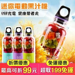 USB充電 果汁機【限時免運】迷你 充電 果昔 冰沙 便攜 隨身杯 蔬果 電動 榨汁機 隨身杯 多色可選