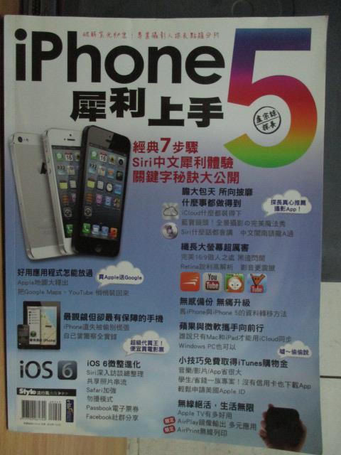 【書寶二手書T1/雜誌期刊_YCP】iPhone5犀利上手