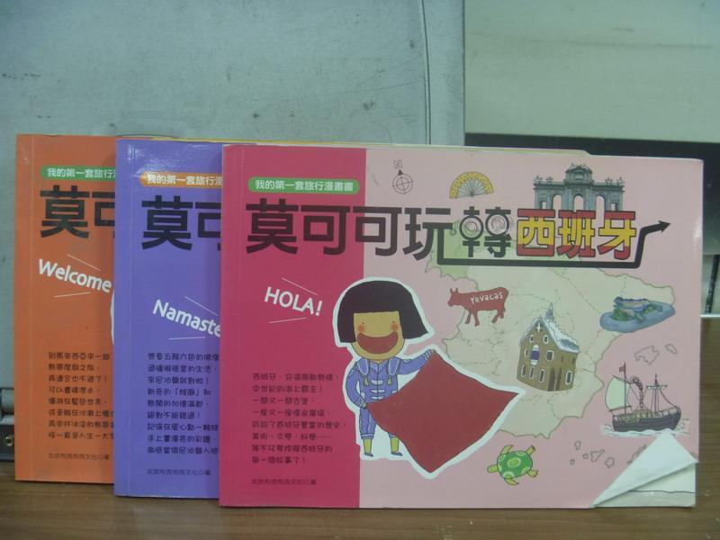 【書寶二手書T3/兒童文學_MSG】莫可可玩轉西班牙_莫可可玩轉尼泊爾等_共3本合售