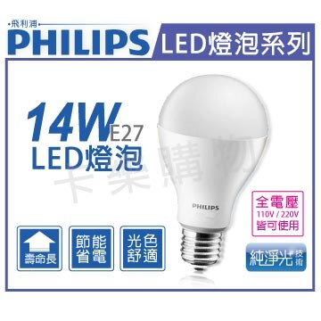 PHILIPS飛利浦 LED 14W 3000K 黃光 全電壓 E27 球泡燈  PH520272