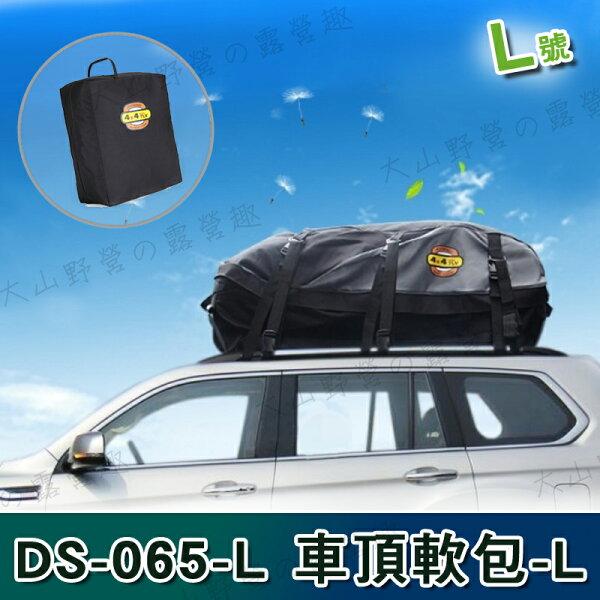 【露營趣】中和安坑送綁帶DS-065-L防水車頂軟包車頂包汽車行李包行李箱太空包置物包裝備袋