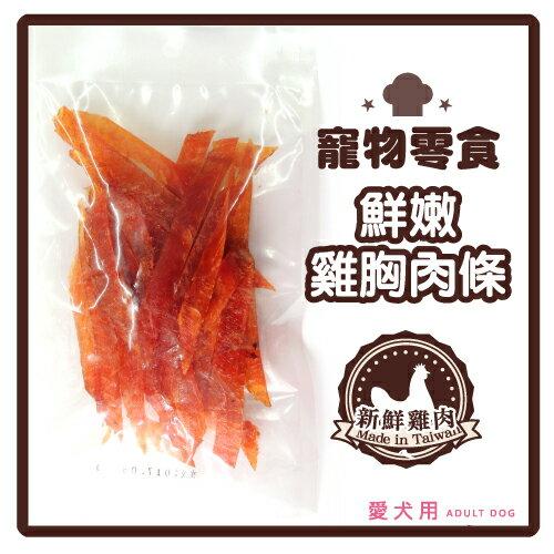 【愚寵同樂】寵物零食-鮮嫩雞胸肉條(裸包裝) 70g - 特價50元>可超取(D001F33-S)