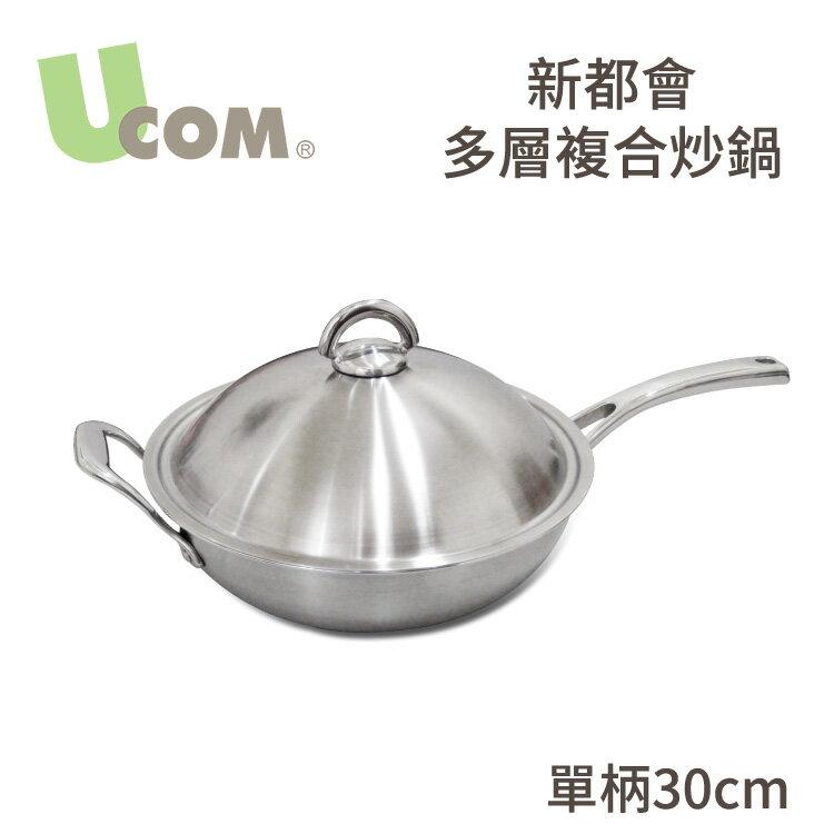 比漾廣場 BEYONDPLAZA 益康屋 UCOM新都會多層複合炒鍋單柄30cm