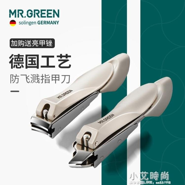 【快速出貨】德版Mr.Green指甲剪單個裝家用指甲鉗進口不銹鋼原裝防飛濺指甲刀