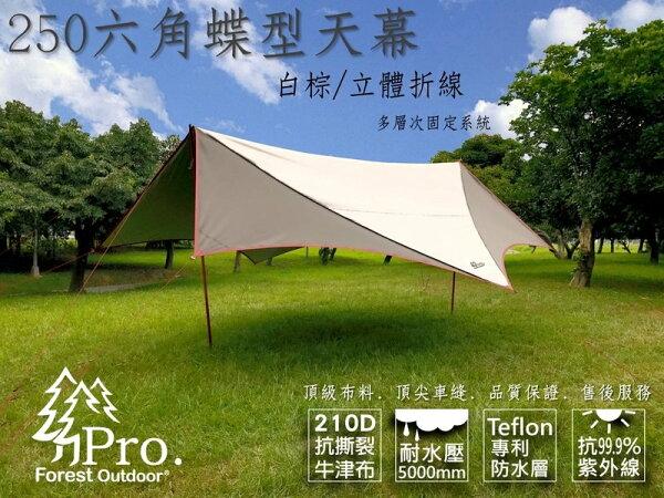 【【蘋果戶外】】ForestOutdoorTP-250白棕免運費六角蝶型天幕210D銀膠天幕TP250PRO可參考