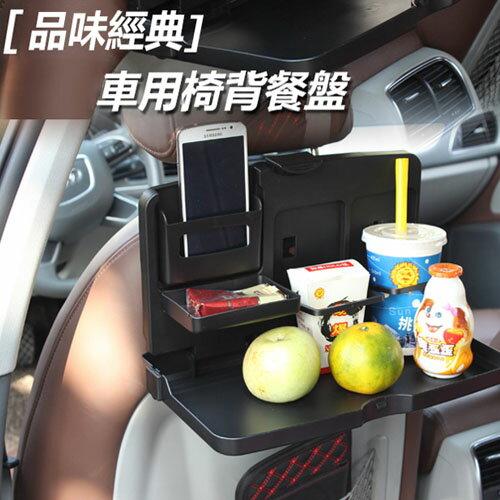 【威力鯨車神】高質感汽車用餐盤飲料架/汽車置物架車用餐桌 車內用餐必備