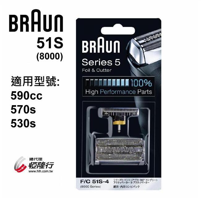 【德國百靈BRAUN】OptiFoil刀頭刀網組(銀)51S (8000Series)