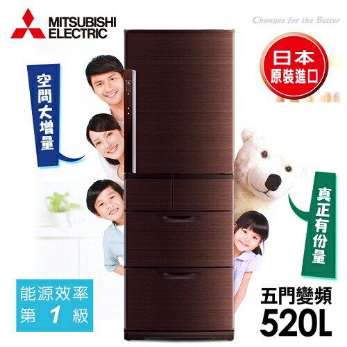 【三菱MITSUBISHI】日本原裝520L。五門變頻電冰箱/閃耀棕(MR-BX52W-BR-C)