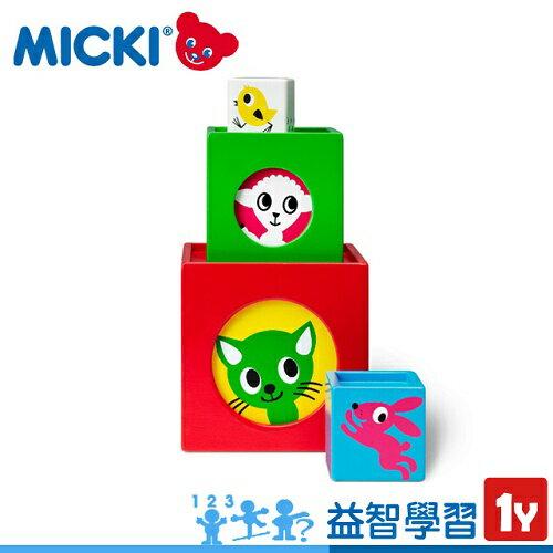 激發腦力、玩樂UP【瑞典MICKI】益智學習系列/可愛動物方盒疊疊樂