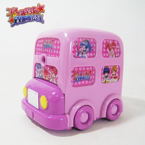 ~雙胞胎公主~巴士削筆機