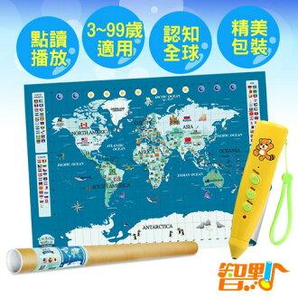【智點】 中、英、日 三語點讀世界地圖認知百科套裝