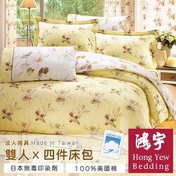【鴻宇HongYew】法式春漾雙人四件式床包被套組(1828_D05)