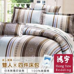 【鴻宇HongYew】大阪風潮雙人四件式床包被套組