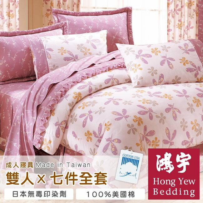 【鴻宇HongYew】愛戀放送雙人七件式全套床罩組