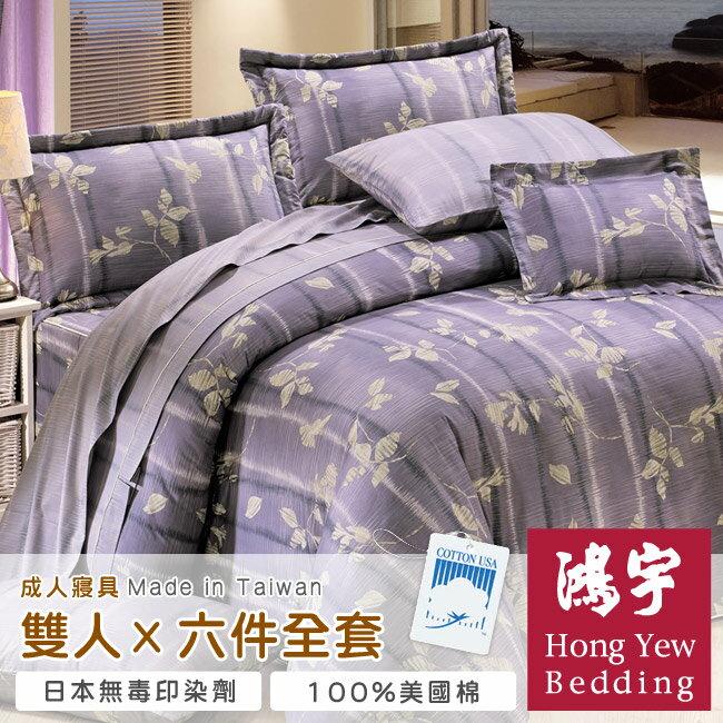 【鴻宇HongYew】雷娜莊園雙人七件式全套床罩組(1922_D01)