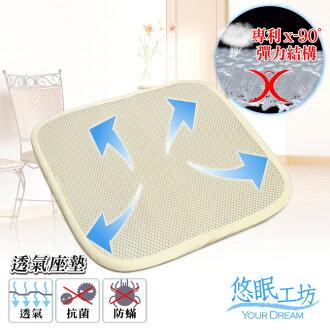 【悠眠工坊】3D蜂巢立體透氣座墊(42X42厚度1.5CM)(3D-C011)