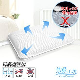 【悠眠工坊】3D蜂巢立體可調式透氣枕(60X40厚度10CM)(3D-MP02)