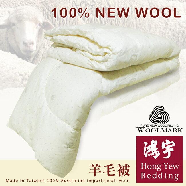 ~寢具83折~寒流必敗!!!~鴻宇HongYew~貝勒斯特100%羊毛被/雙人 6x7尺
