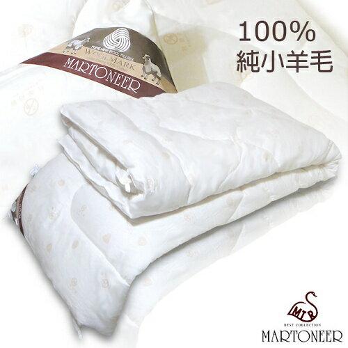 《MARTONEER》防蹣抗菌金鑽100%羊絨被/雙人(6x7尺)