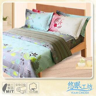 【悠眠工坊】花漾多姿(綠)純棉雙人四件式薄被套床包組(MS02-GR_D01+D02)