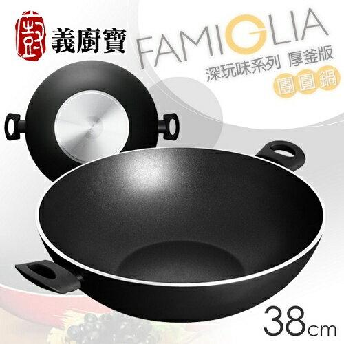 台灣獨家訂製加大鍋款《義廚寶》深玩味厚釜系列38cm團圓鍋-黑如意