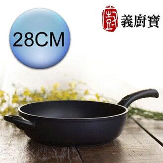 《義廚寶》霧面陶瓷鈦合金系列 單耳深平底鍋 28CM