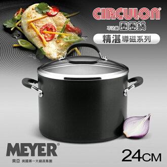 【MEYER】美國美亞-圈圈鍋系列精湛導磁雙耳不沾湯鍋24CM (電磁爐適用)(89173)
