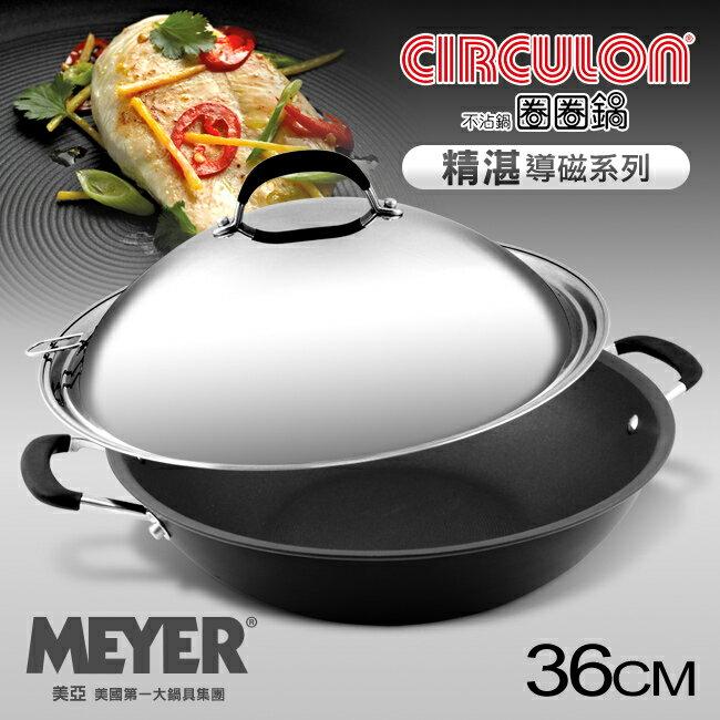 【MEYER】美國美亞-圈圈鍋系列精湛導磁雙耳不沾中式炒鍋36CM (電磁爐適用)(89179)