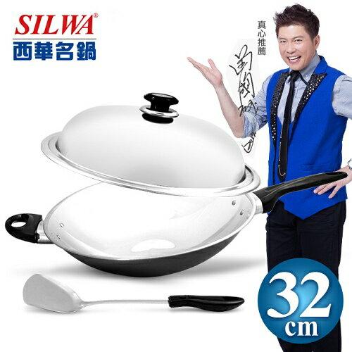 曾國城推薦《西華SILWA》傳家寶複合金炒鍋32CM(單柄)