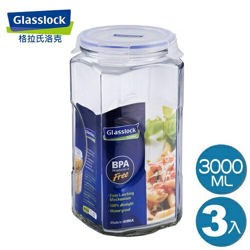 【Glasslock】玻璃保鮮罐3000ml(三入組)(IP593)