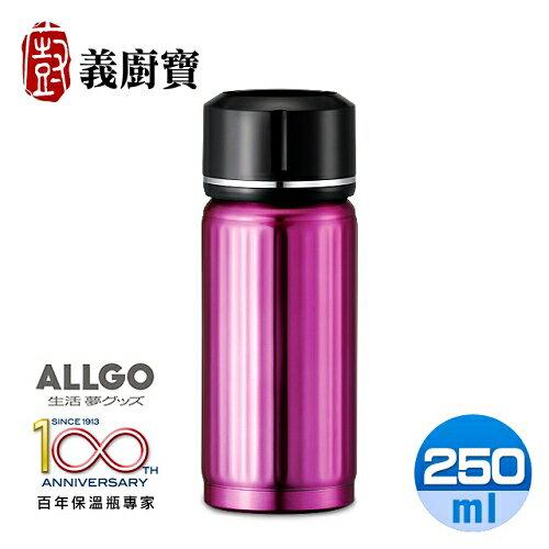 《義廚寶》Allgo歐力多幻彩系列不鏽鋼保溫隨身瓶250ml-桃紅(MB-250(TP))