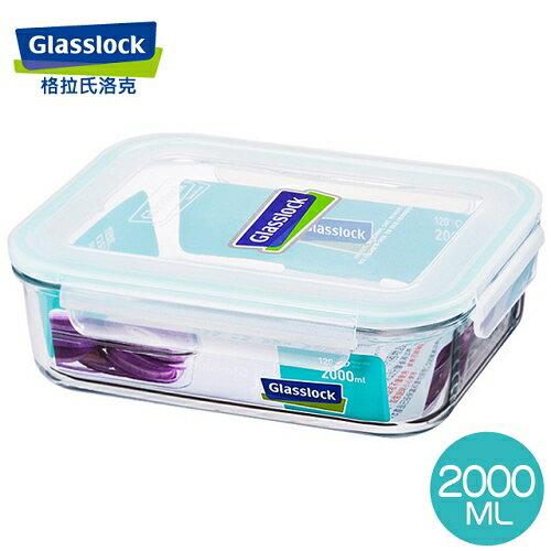 ~Glasslock~強化玻璃保鮮盒2000ml^(RP532 MCRB~200^)