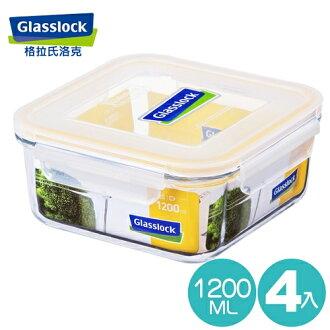 【Glasslock】大方型強化玻璃保鮮盒1200ml(四入組)(RP534/MCSB-120)