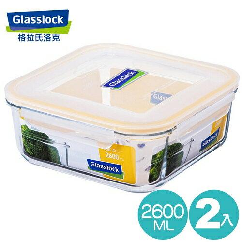 【Glasslock】特大方型強化玻璃保鮮盒2600ml(二入組)(RP535/MCSB-260)