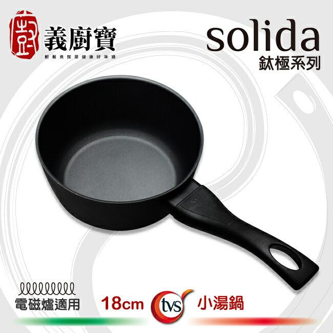 《義廚寶》SOLIDA鈦極系列不沾小湯鍋 18CM (電磁爐適用)(SOLIDA-POT18)