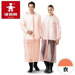 【達新牌】珍珠3代透明全開式雨衣-鮮桔(175071_O)