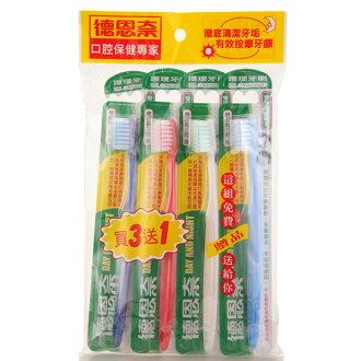 【德恩奈】護理牙刷(買3送1)