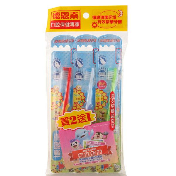 【德恩奈】前觸動感牙刷-兒童專用(買2送1)(4711290033086)