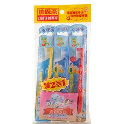 【德恩奈】幸運星兒童牙刷(買2送1)(4711290034083)