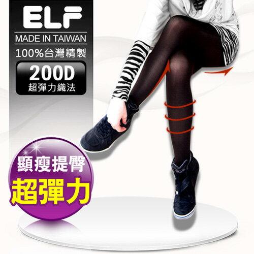 【ELF】200丹尼 提臀塑腹高彈力褲襪-咖啡(5101-04)