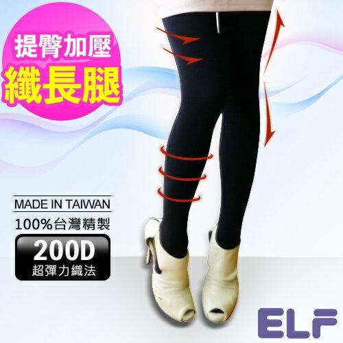 【ELF】200丹尼超彈力-提臀束腹保暖毛褲襪-黑(3入組。九分x2+全足x1)