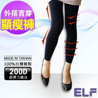【ELF】200丹尼超彈力-提臀束腹保暖毛褲襪(九分)-黑(A1040_5106)