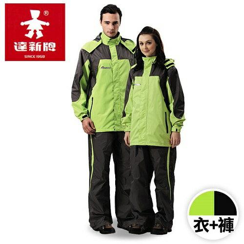 【達新牌】彩仕兩件式休閒風雨衣套裝-果綠/灰(A09)