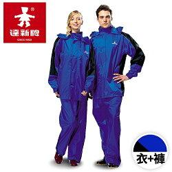 【達新牌】巧帥型二件式風雨衣套裝-藍/黑(A1129_D04)