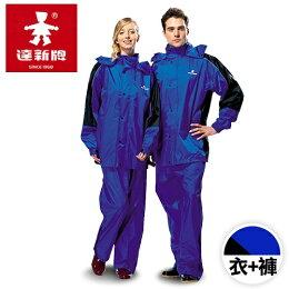 巧帥型二件式風雨衣套裝-藍/黑