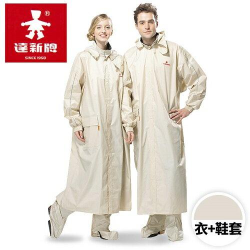 【達新牌】達新仕前開式雨衣(附鞋套)(A1129_D08)